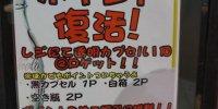 ぐるぐる大帝国館林店201701-203