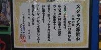 ぐるぐる大帝国館林店201701-69