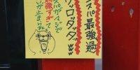 ぐるぐる大帝国館林店201701-159