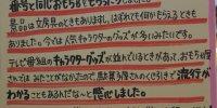 ぐるぐる大帝国館林店201701-224