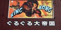 ぐるぐる大帝国館林店201701-09