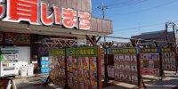 ぐるぐる大帝国館林店201701-15