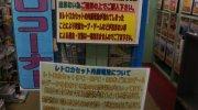 万代書店熊谷店201701-140