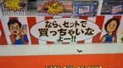 otakaraichibankanmiehonten201706-090