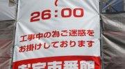 otakaraichibankanmiehonten201706-144
