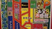 otakaraichibankanmiehonten201706-150