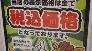 otakaraichibankanmiehonten201706-168
