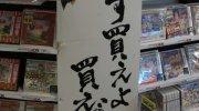 otakaraichibankanmiehonten201706-171