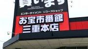 otakaraichibankanmiehonten201707-008