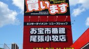 otakaraichibankanowarikomakiten201706-002