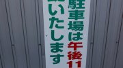otakaraichibankanowarikomakiten201706-221