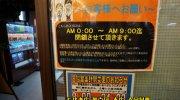mansaidofukushimaten2017-187