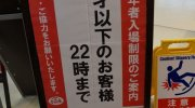 mansaidofukushimaten2017-202