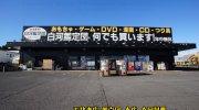 shirakawakanteidan201711-006