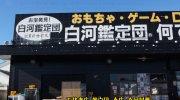 shirakawakanteidan201711-022