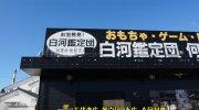 shirakawakanteidan201711-023