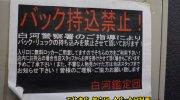 shirakawakanteidan201711-255