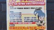 shirakawakanteidan201711-276
