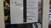 shirakawakanteidan201711-309