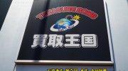 kaitorioukokuhirakatakokudou1gouten201805-009