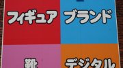 kaitorioukokuhirakatakokudou1gouten201805-155