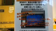kaitorioukokuhirakatakokudou1gouten201805-170