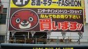 mangasoukonipponbashidourakuten201805-002