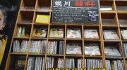 mangasoukonipponbashidourakuten201805-172
