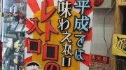 mangasoukonipponbashidourakuten201805-192