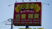 otakarayaizumichuouten201805-043
