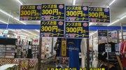 otakarayaizumichuouten201805-080