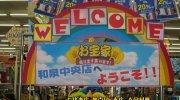 otakarayaizumichuouten201805-098