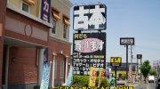 kaihousoukokashiharaten201805-013