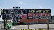 kaihousoukokashiharaten201805-022