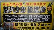 kaihousoukokashiharaten201805-037