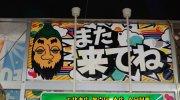 kaihousoukokashiharaten201805-151