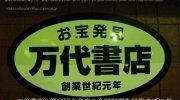 万代仙台南店01-20