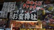 お宝鑑定館苫小牧店40