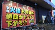 お宝家大東店09-05