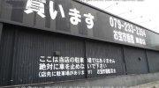 お宝市番館飾磨店07-03