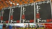 マンガ倉庫八女店61