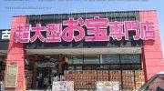 お宝中古市場沼津店3