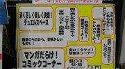 湘南宝島書店12-03