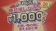万代札幌藤野店70