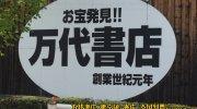万代書店熊谷店3