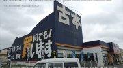 開放倉庫本巣店3