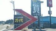 万代古川店5-7