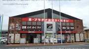 買取王国岐阜河渡店01-03