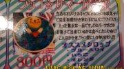 駄菓子酒場海獺堂20