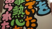 万代札幌手稲店49